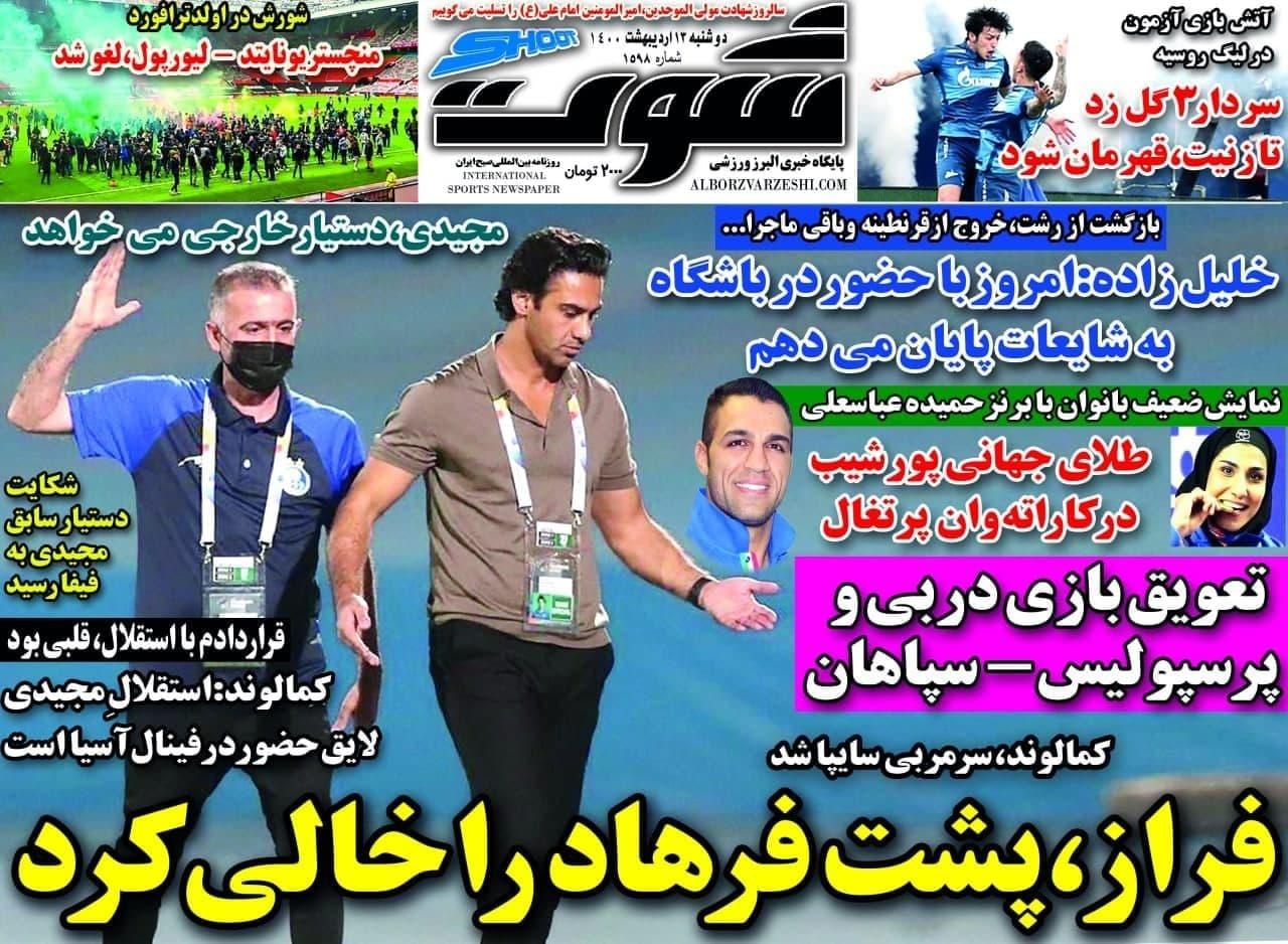 روزنامه های ورزشی 13 اردیبهشت