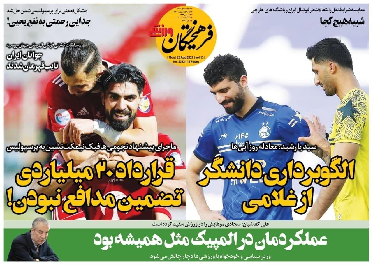 روزنامههای ورزشی 1 شهریور 1400