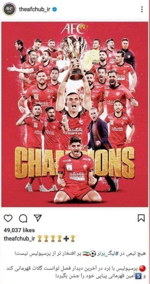 پست جدید صفحه فارسی afc پس از پنجمین قهرمانی متوالی پرسپولیس در لیگ برتر