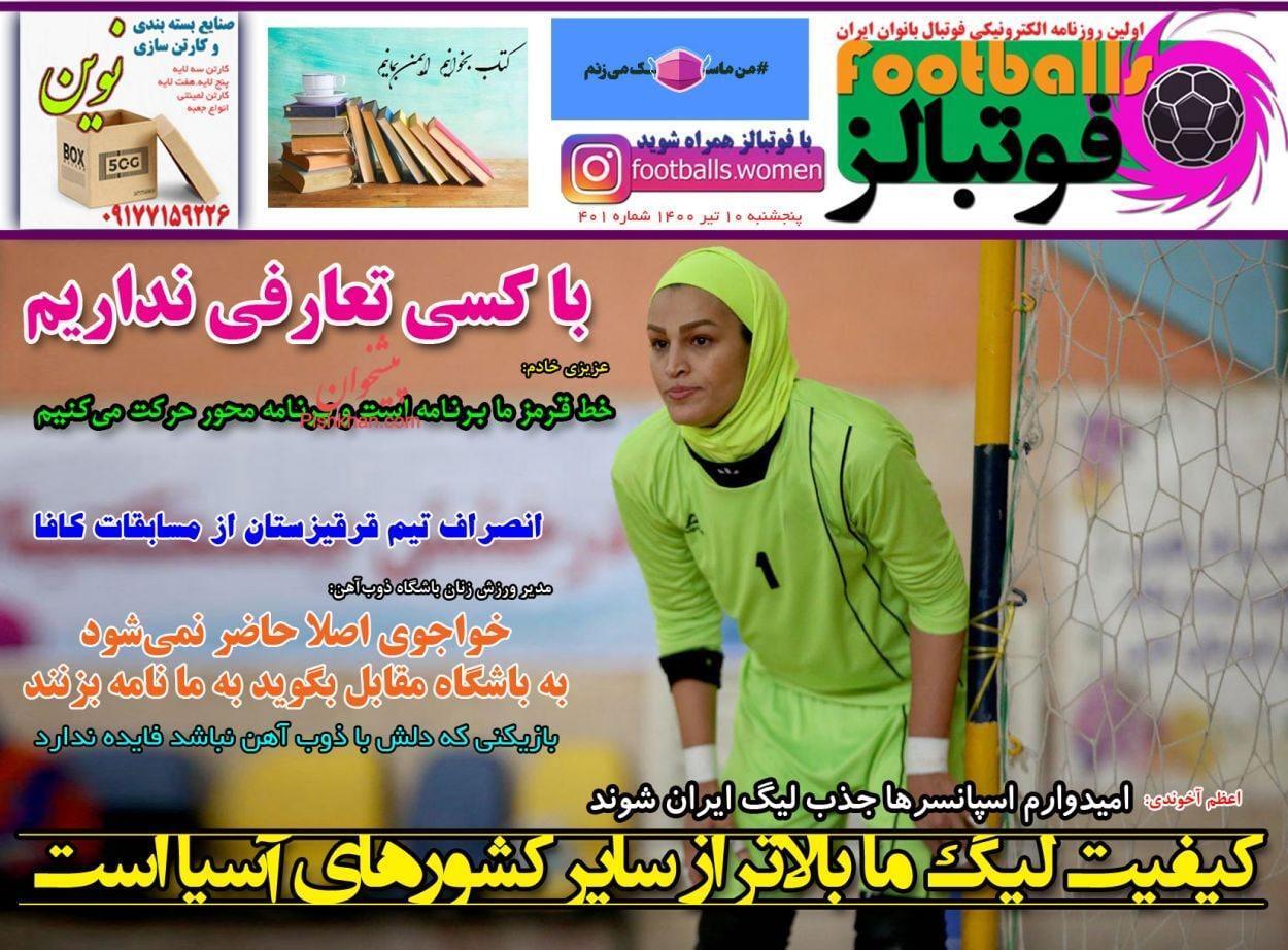روزنامههای ورزشی 10 تیر 1400