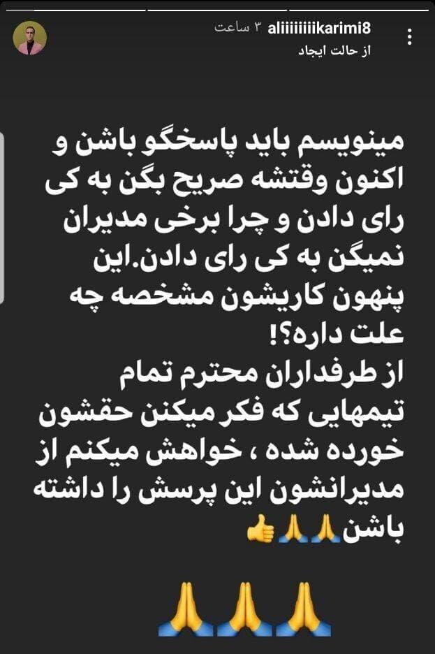 درخواست علی کریمی از مدیران فوتبالی؛ به چه کسی رای داده اید؟!