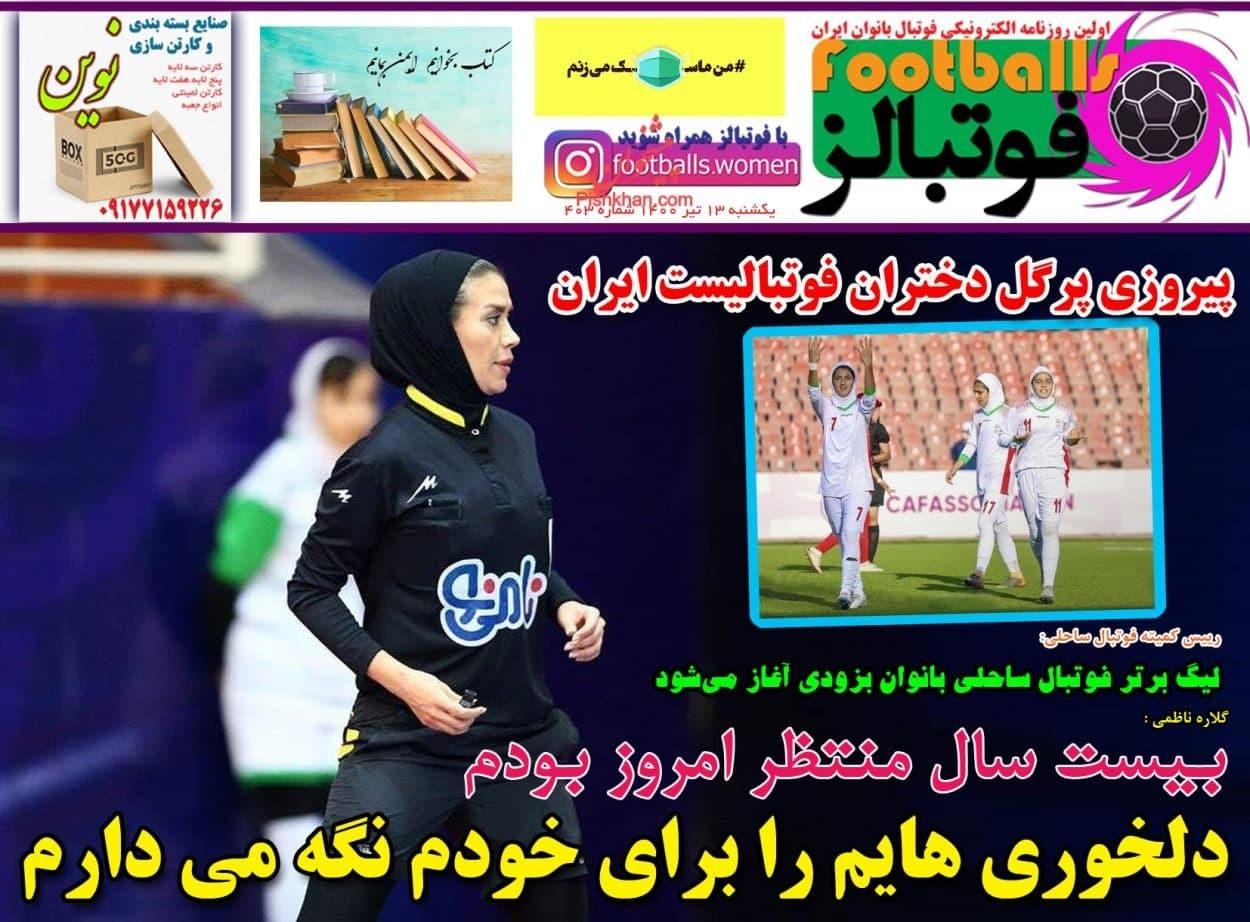 روزنامههای ورزشی 13 تیر 1400