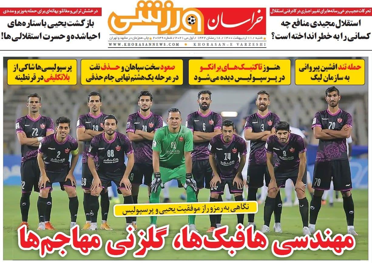 روزنامه های ورزشی 11 اردیبهشت