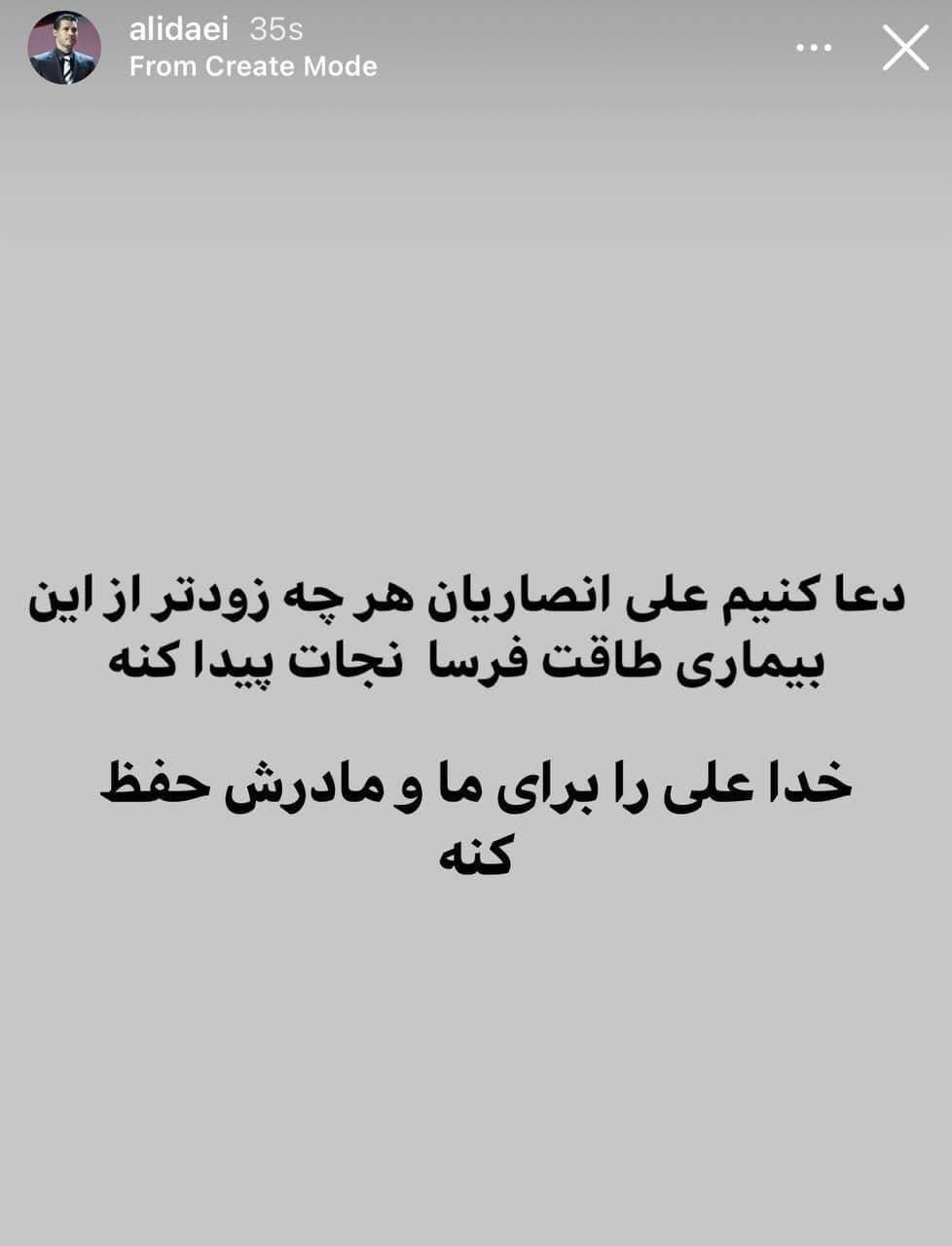 واکنش علی دایی به وخیم شدن حال انصاریان