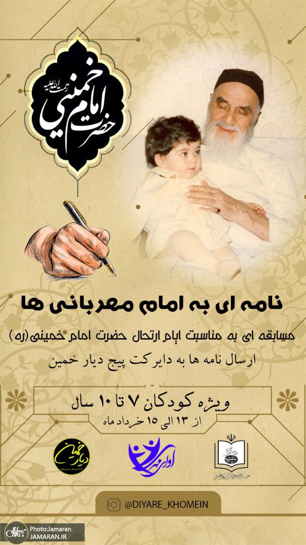 نامه ای به امام مهربانی ها