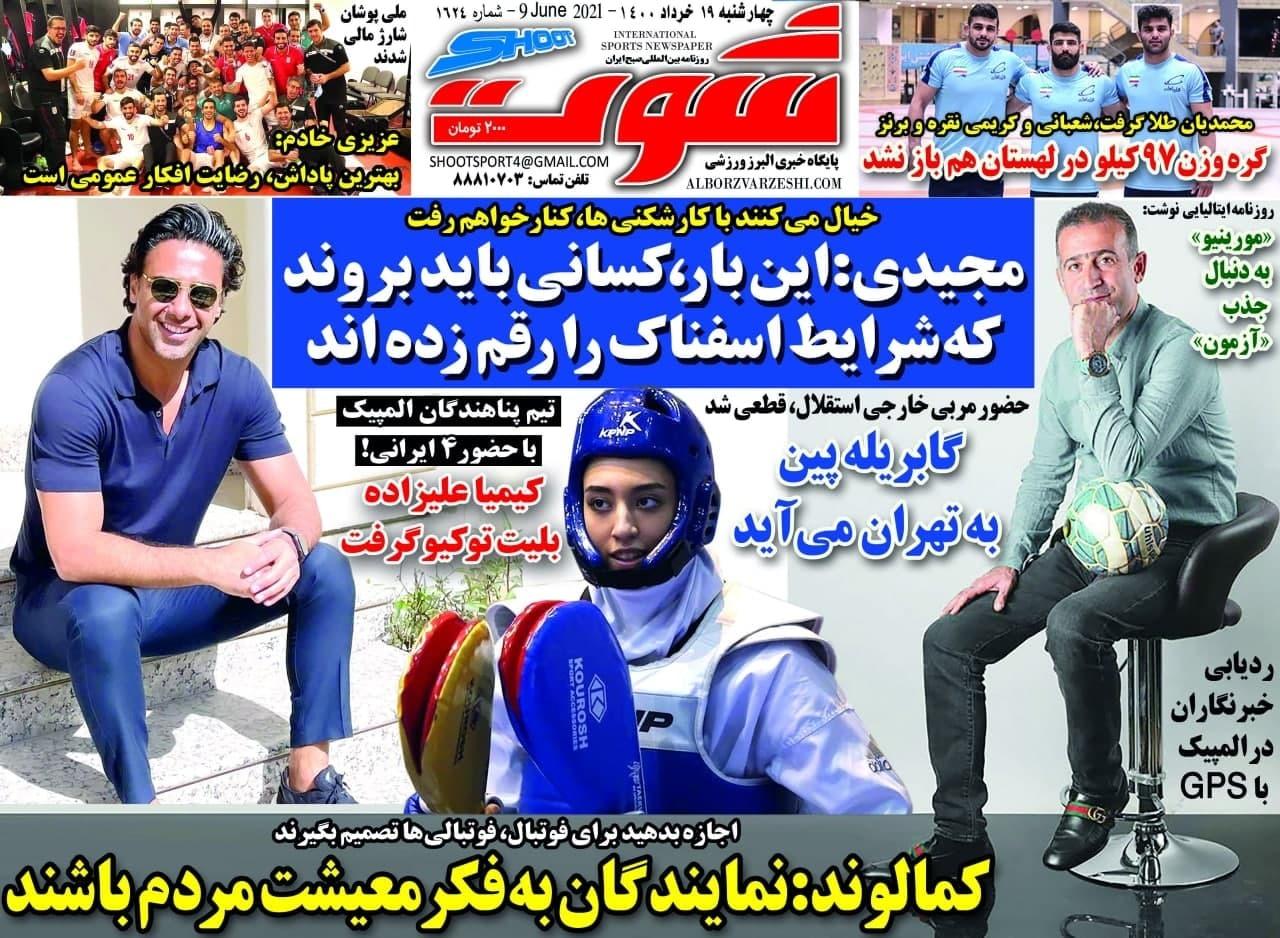 روزنامههای ورزشی 19 خرداد 1400