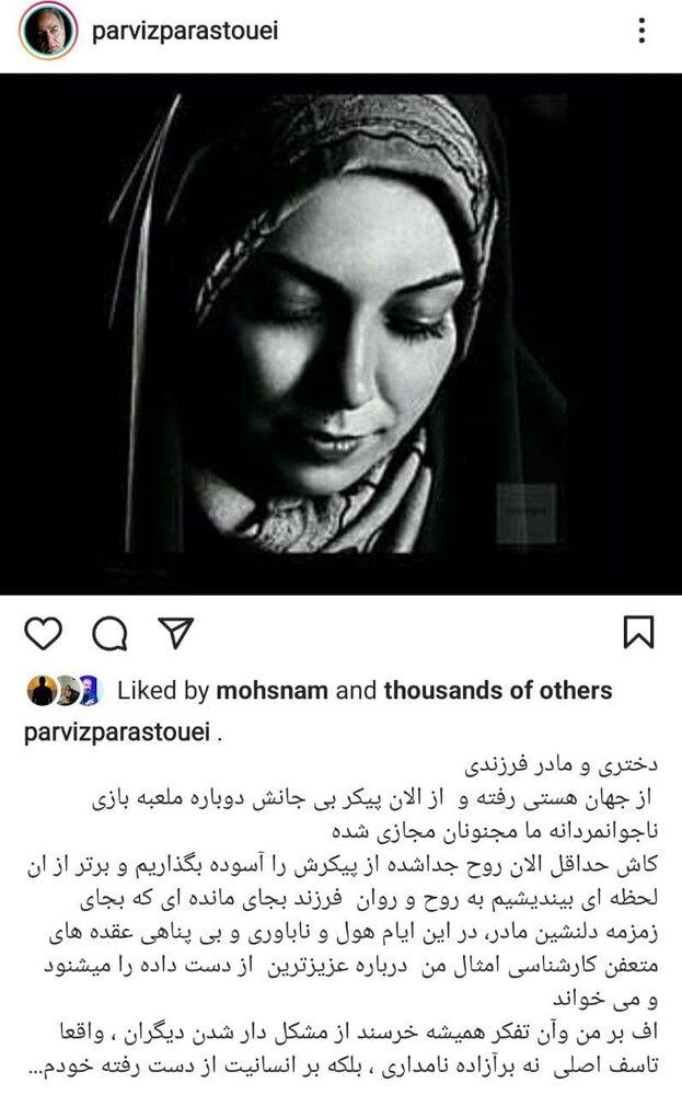 واکنش پرویز پرستویی به درگذشت آزاده نامداری