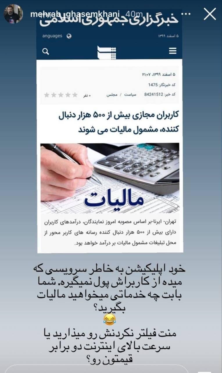 واکنش مهراب قاسمخانی به اخذ مالیات از پیج های بالای 500 هزار فالوئر
