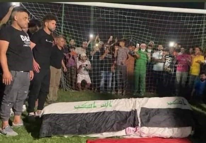مراسم خاکسپاری دروازه بان عراقی