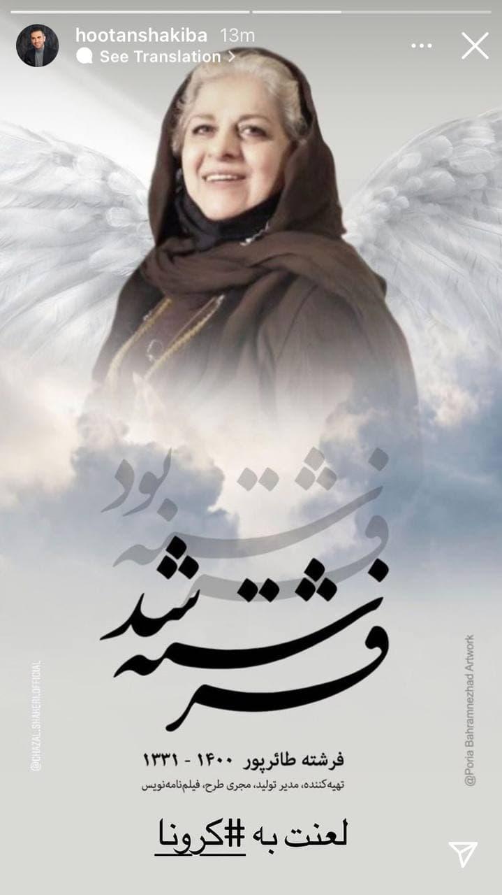 واکنش هنرمندان به درگذشت فرشته طائر پور