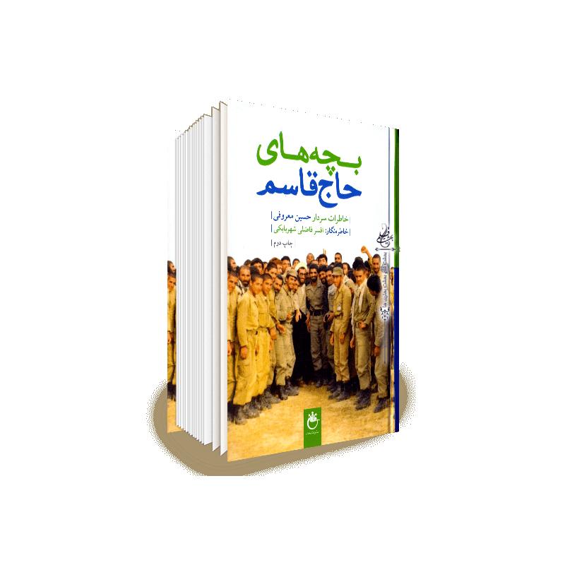 کتاب بچه های حاج قاسم