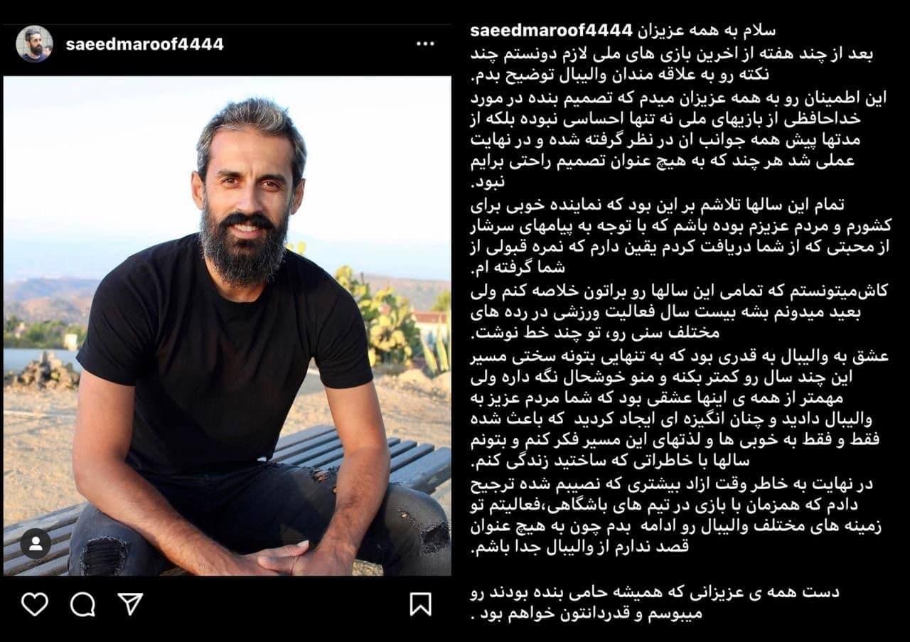 علت خداحافظی سعید معروف از تیم ملی والیبال