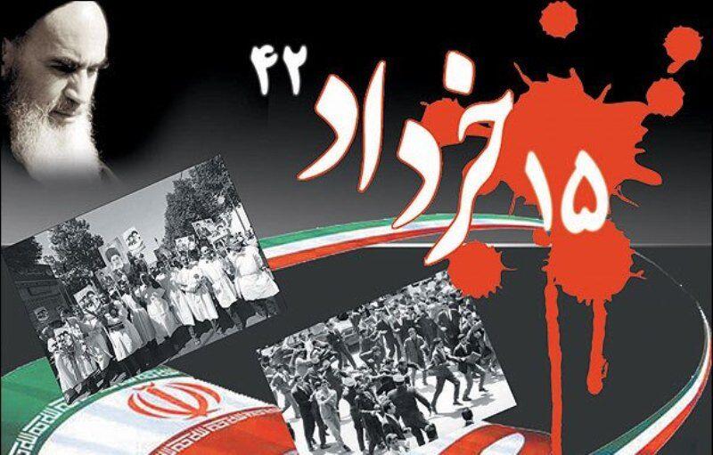 قیام ۱۵ خرداد