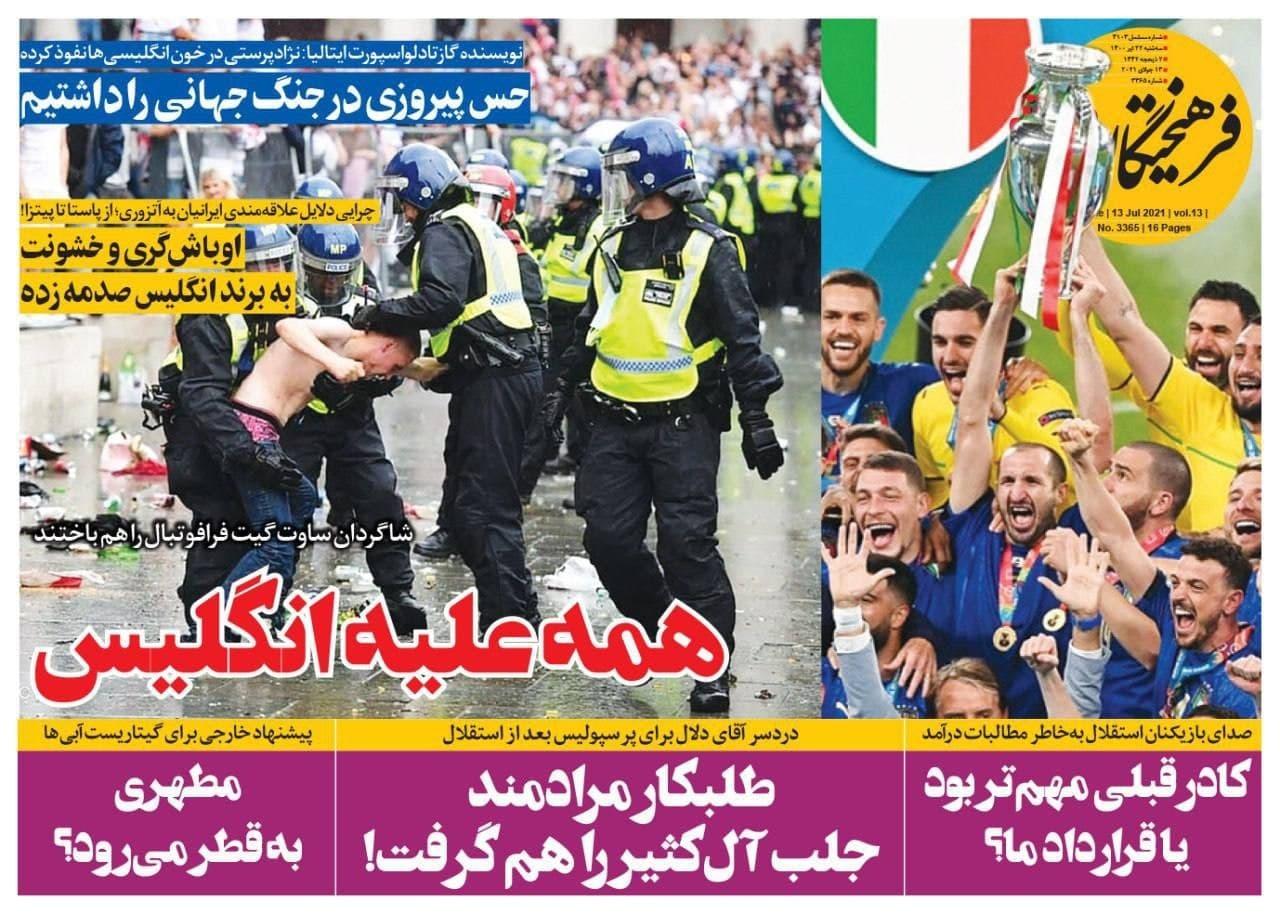 روزنامههای ورزشی 22 تیر 1400