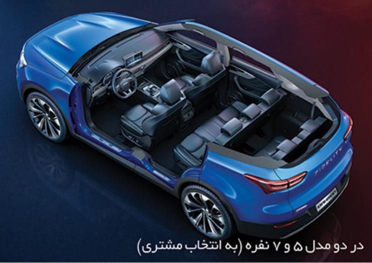 اعلام مشخصات رسمی خودرو فیدلیتی در دو مدل 5 و 7 نفره