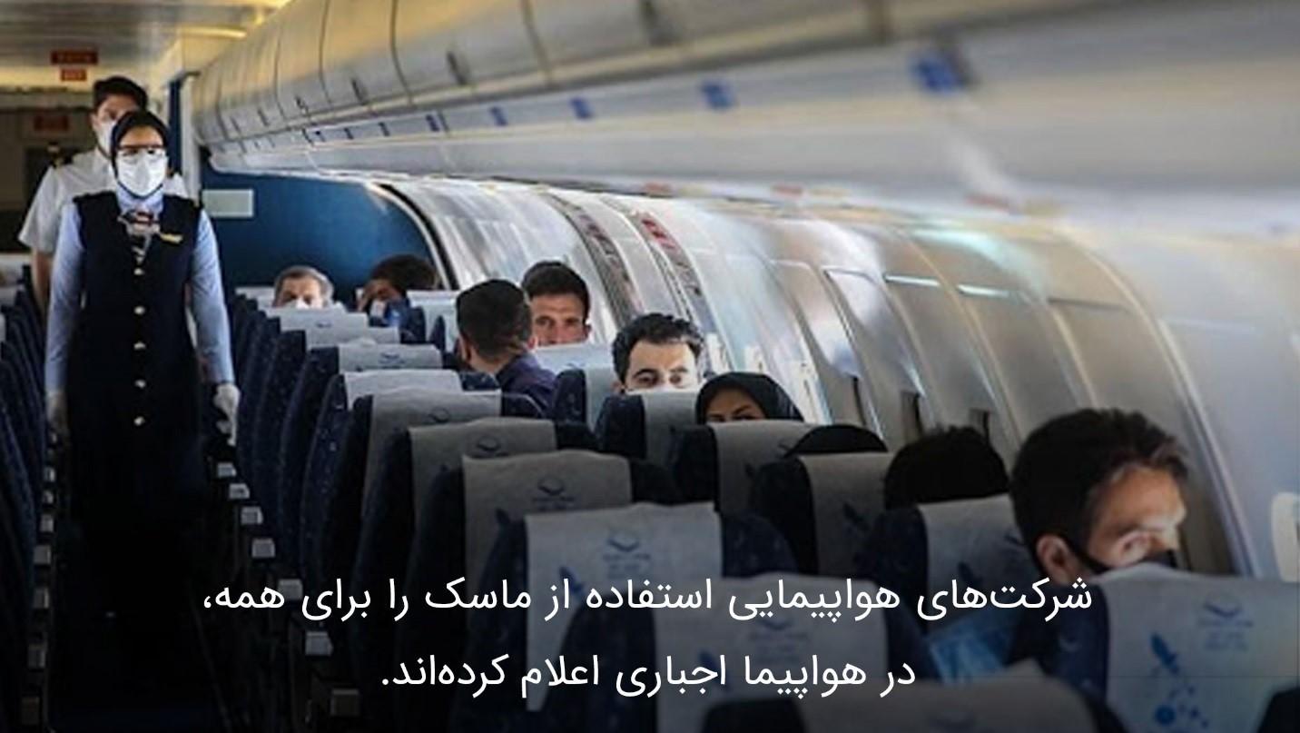 نکات ضروری سفر با هواپیما در ایام کرونا3