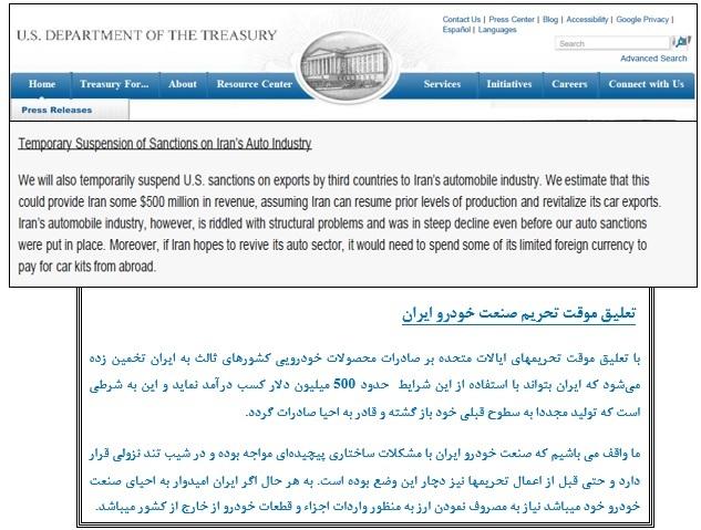 تحریم صنعت خودرو ایران