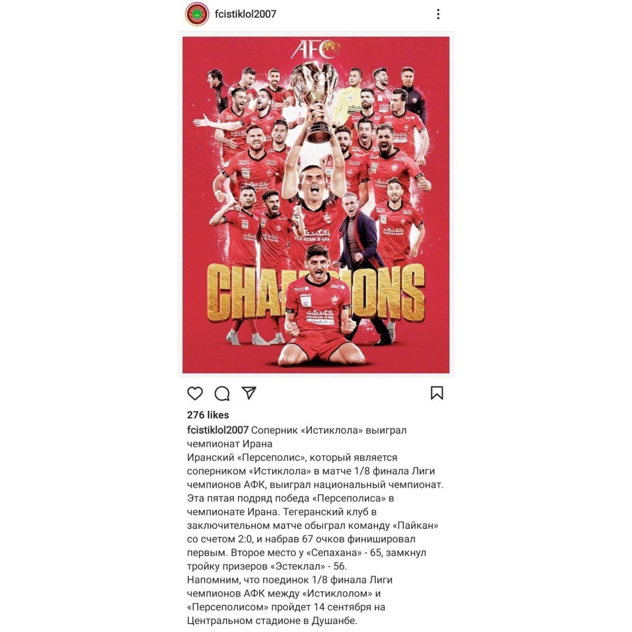 واکنش ها به پنجمین قهرمانی پرسپولیس در لیگ برتر
