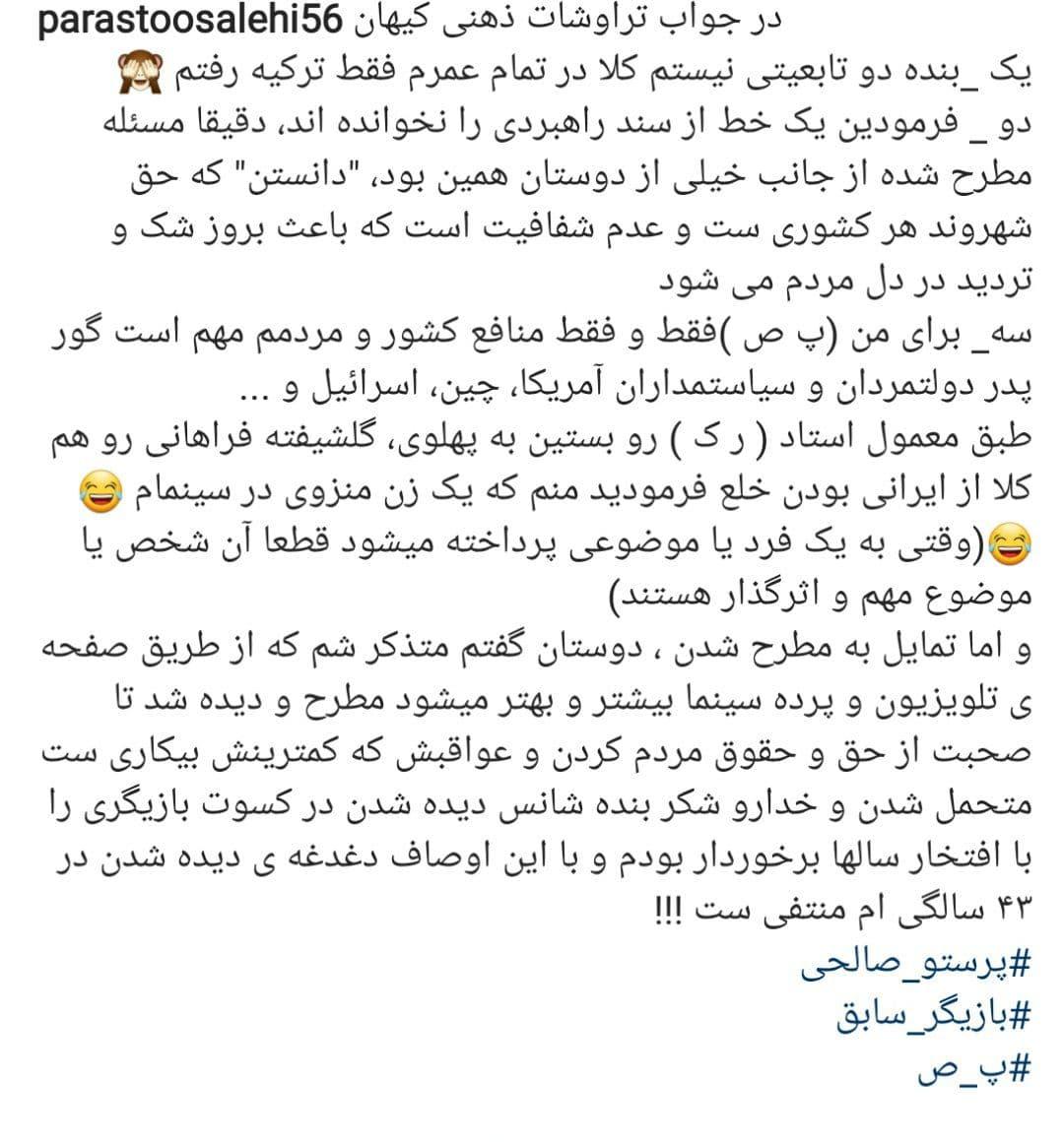 پرستو صالحی جواب روزنامه کیهان را داد