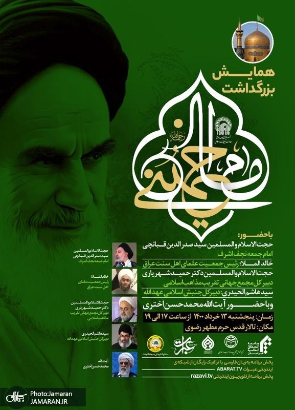همایش بزرگداشت امام خمینی