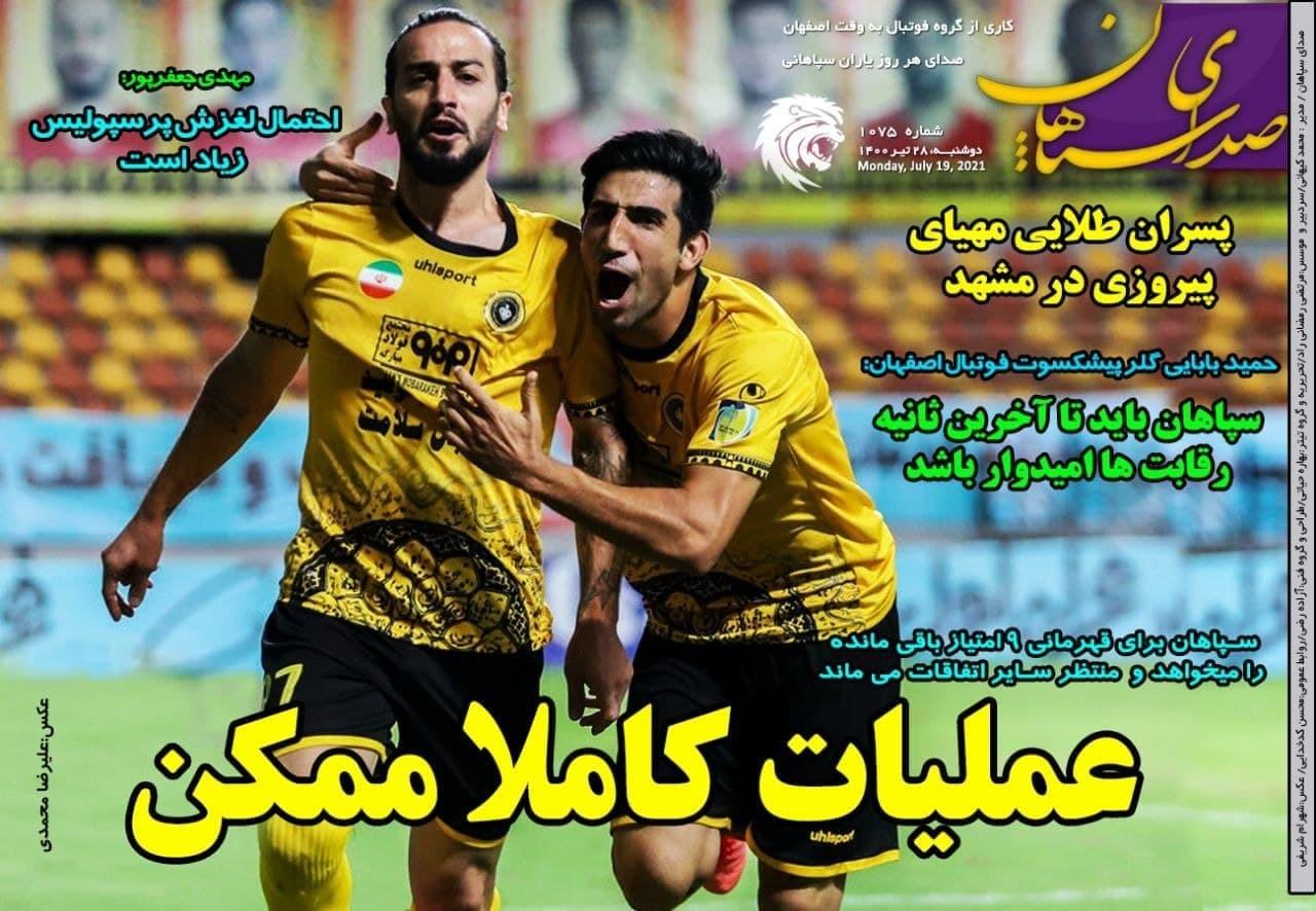 روزنامههای ورزشی 28 تیر 1400