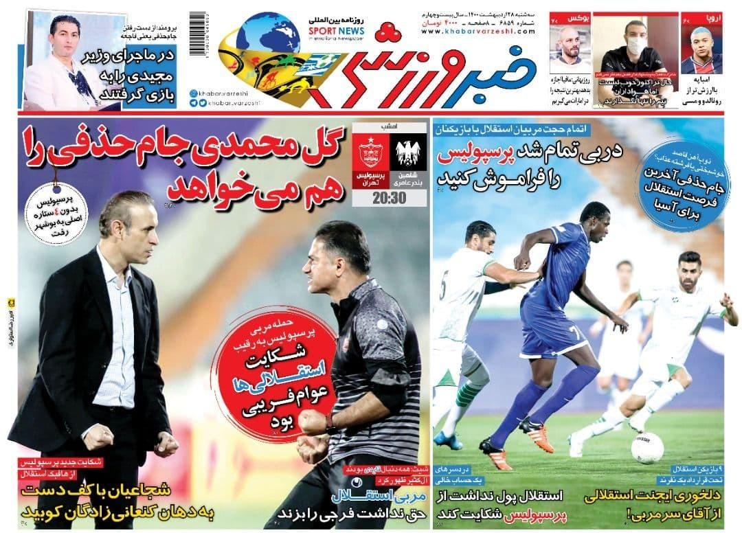 روزنامههای ورزشی 28 اردیبهشت 1400