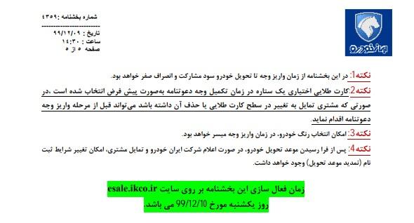 طرح پیش فروش ایران خودرو در اسفند 99