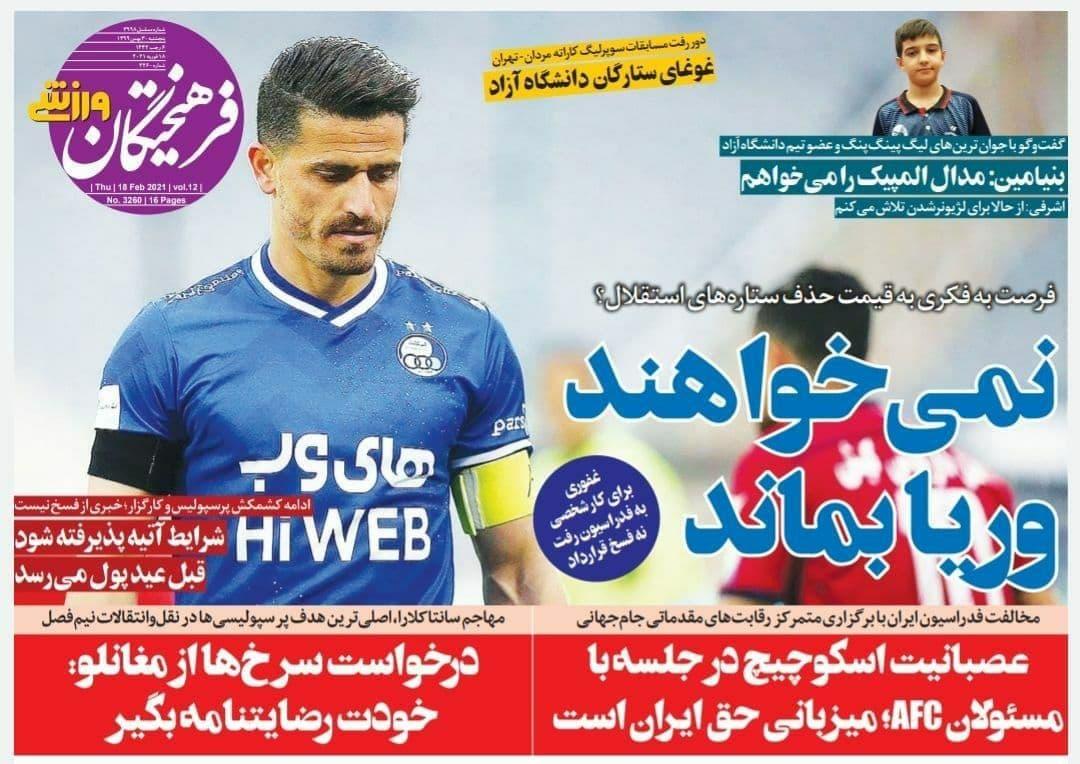 روزنامه های ورزشی 30 بهمن 1399
