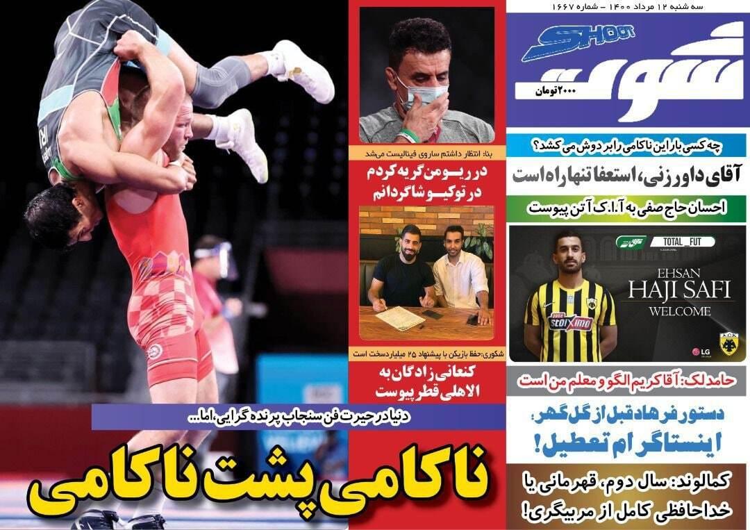 روزنامههای ورزشی 12 مرداد 1400