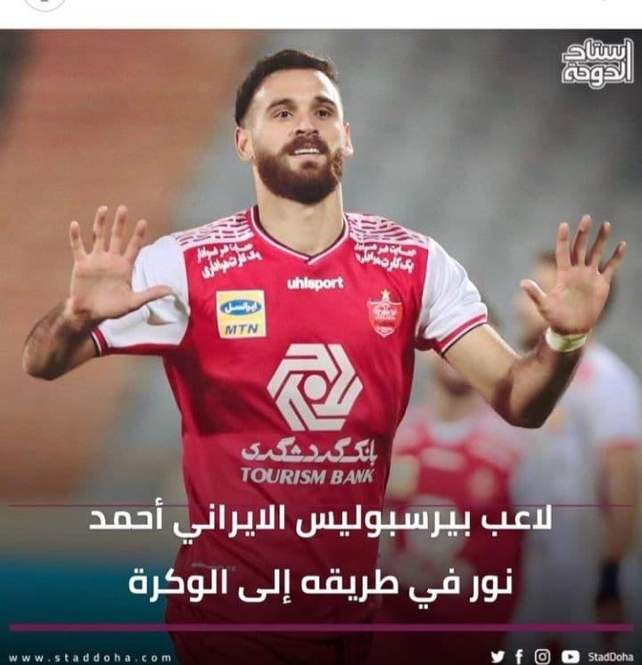 احمد نوراللهی در راه الوکره قطر