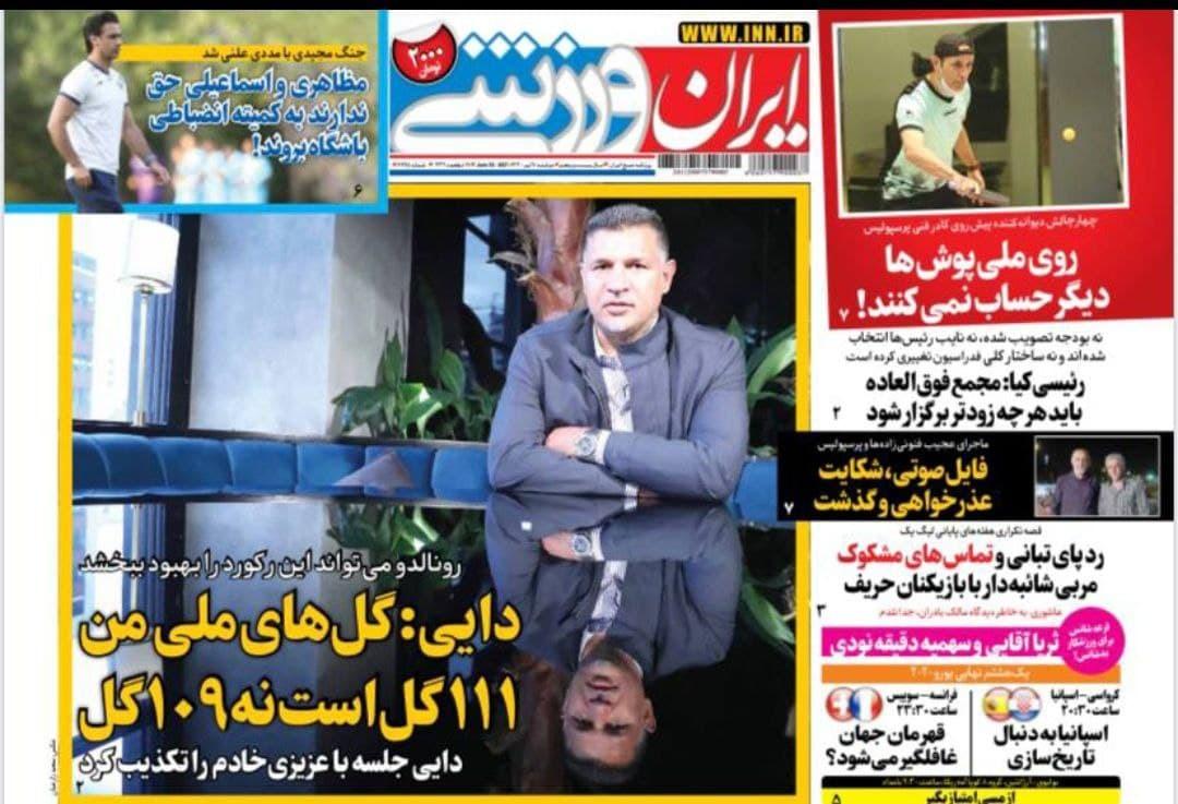 روزنامههای ورزشی 7 تیر 1400