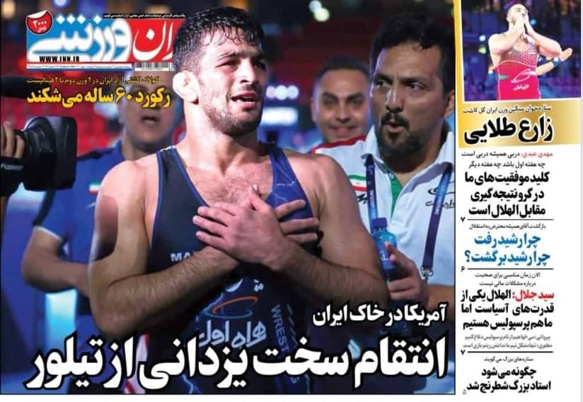 روزنامههای ورزشی 12 مهر 1400