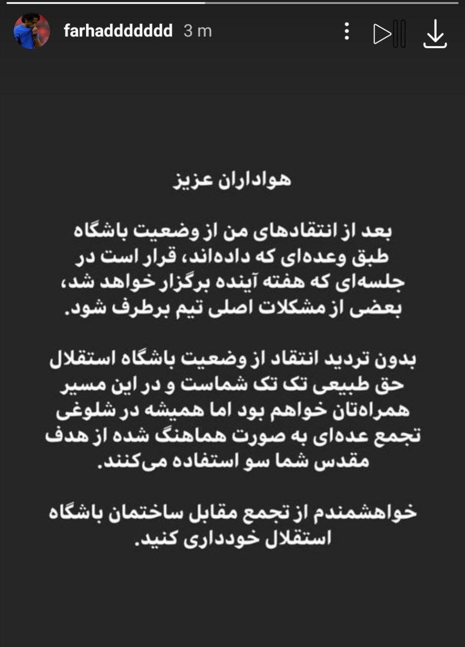 پست جدید فرهاد مجیدی خطاب به هواداران