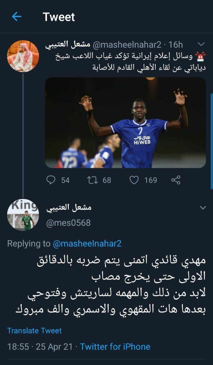 توئیت ناجوانمردانه هواداران الاهلی؛ قایدی را مصدوم کنید!