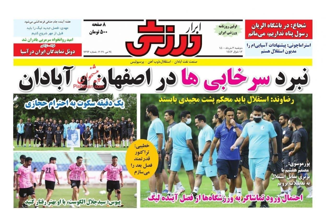 روزنامههای ورزشی 3 خرداد 1400