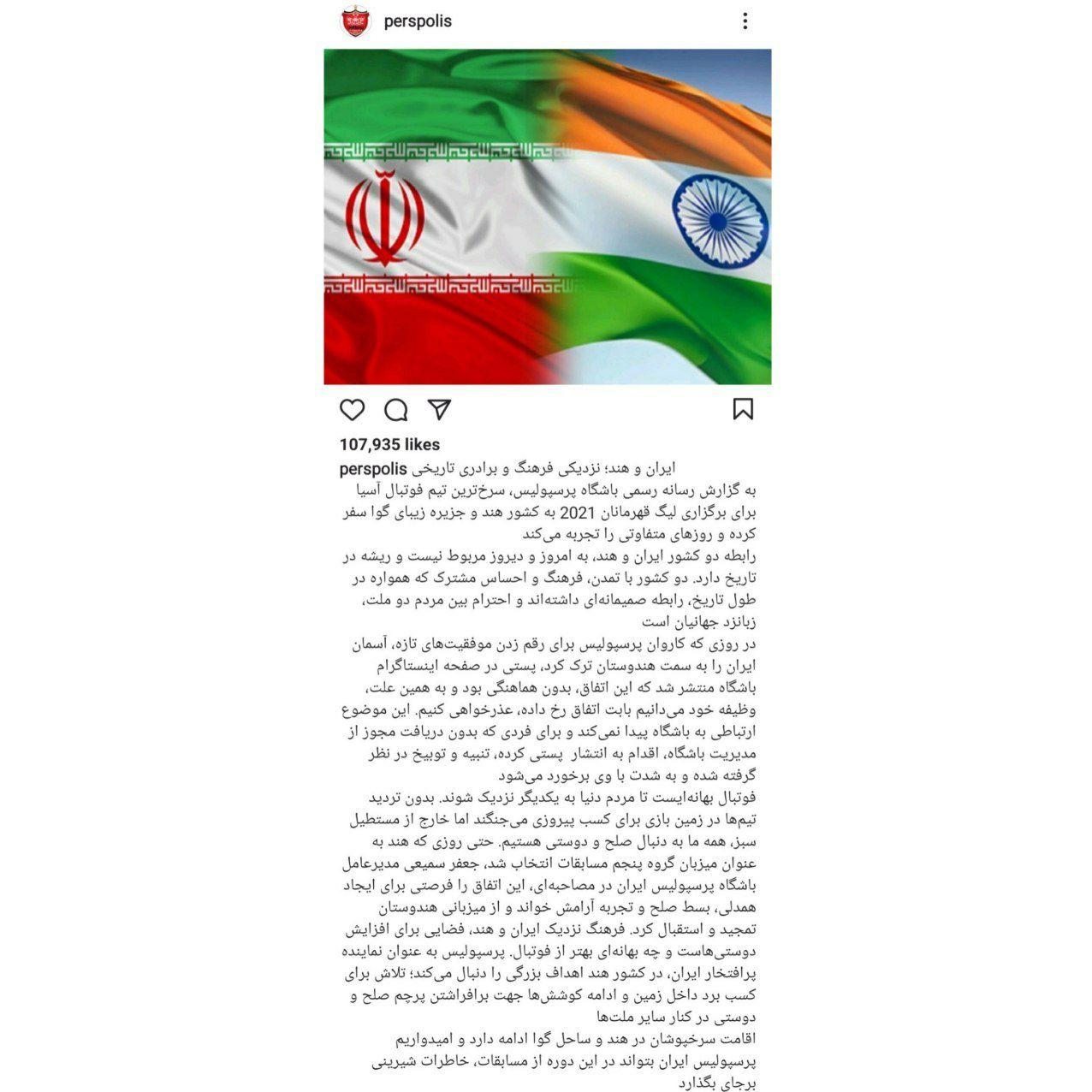 پرسپولیس از هند عذرخواهی کرد