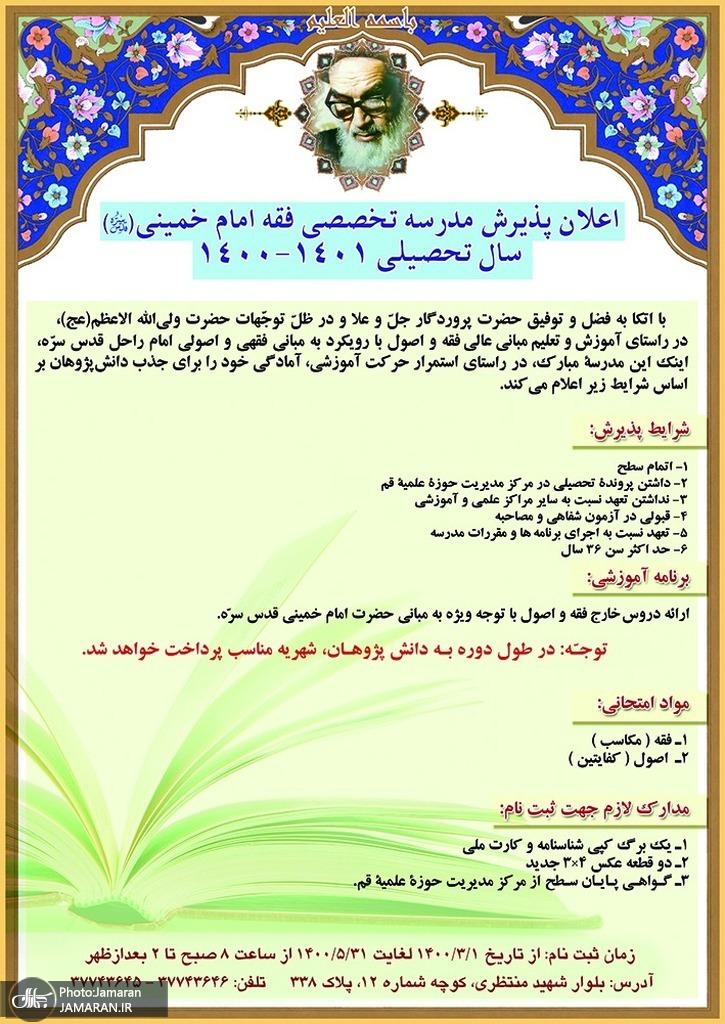 پذیرش در مدرسه تخصصی فقه امام خمینی(ره) + شرایط