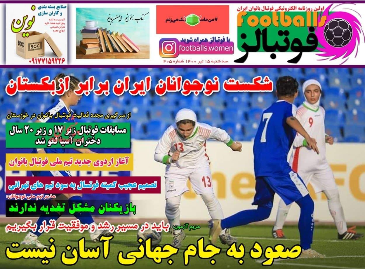 روزنامههای ورزشی 15 تیر 1400