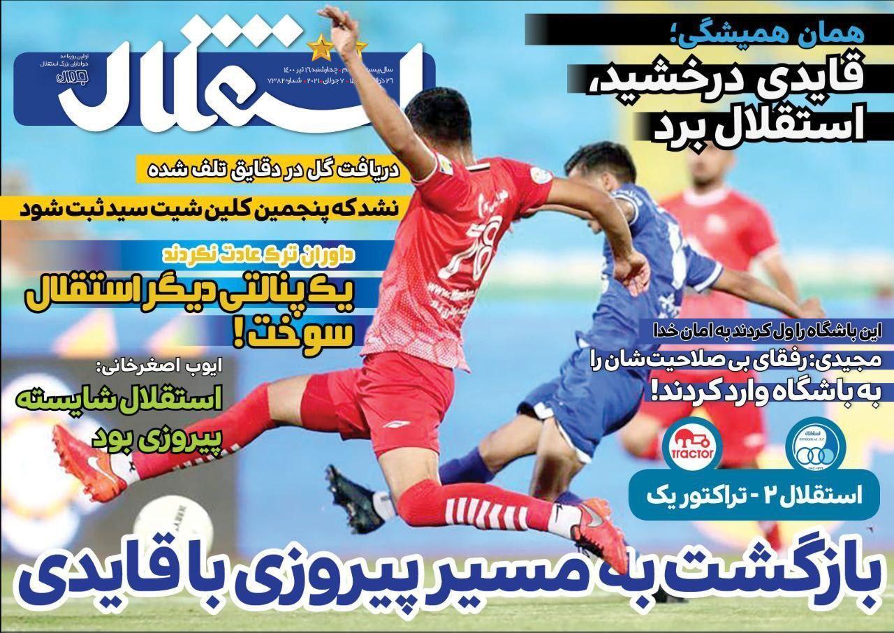 روزنامههای ورزشی 16 تیر 1400