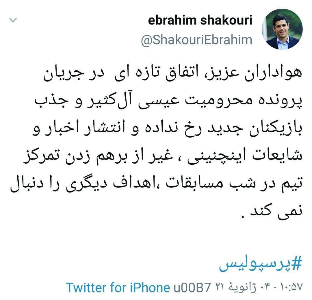 واکنش ابراهیم شکوری به شایعه تعلیق محرومیت آل کثیر