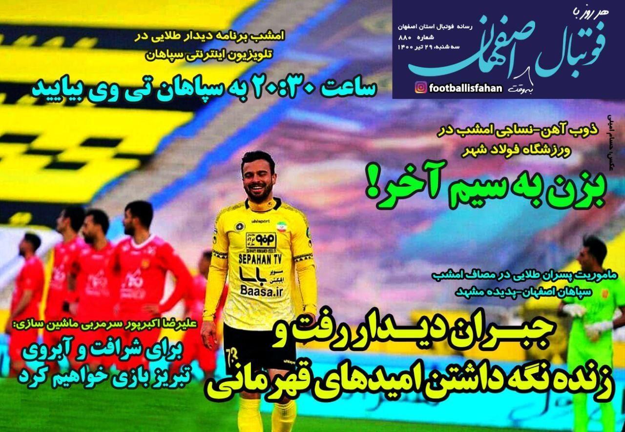 روزنامههای ورزشی 29 تیر 1400