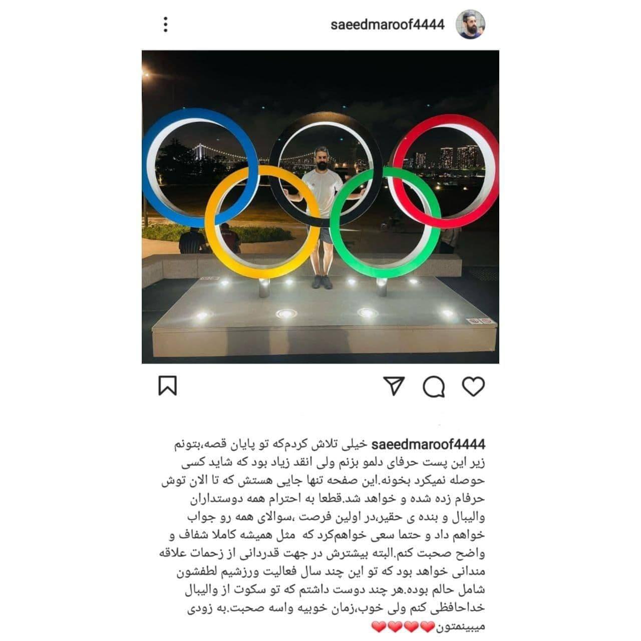 پیام خداحافظی سعید معروف