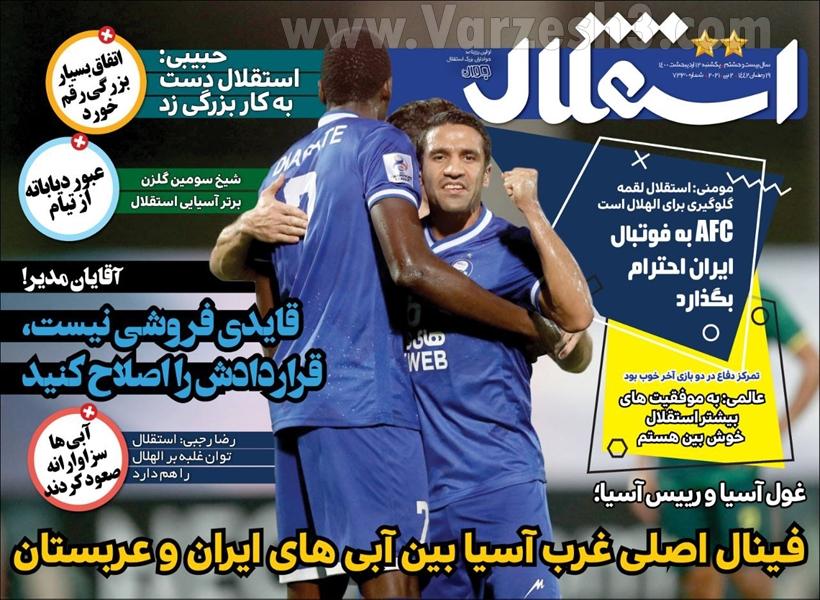 820_Esteghlal-1400-02-12_1619897265