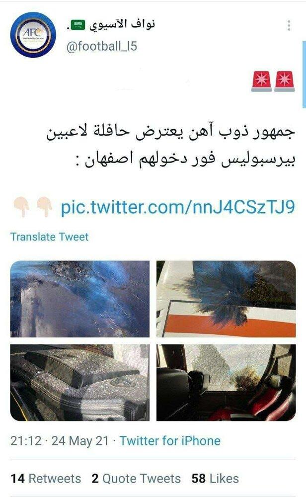 بازتاب نارنجکهای جنجالی اصفهان در رسانه های عربی