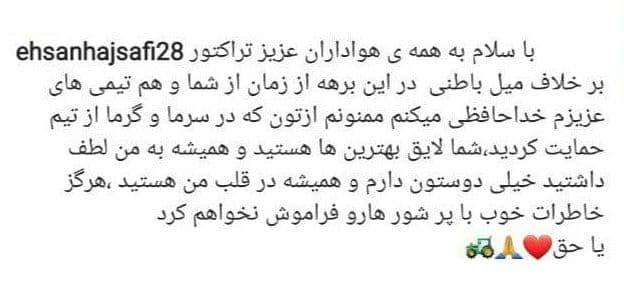 خداحافظی احسان حاجصفی از هواداران تراکتور