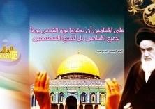 یوم القدس العالمی هو تذکیر لإحدى مبادرات الإمام الخمینی العظیمة