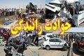 تصادفات درون شهری درزنجان ۳۰ کشته برجای گذاشت