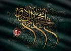 دانلود مداحی شهادت امام صادق علیه السلام/ محمدحسین پویانفر