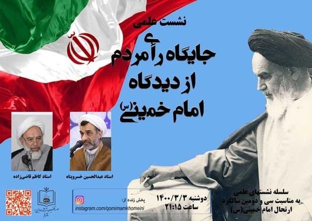 نشست علمی جایگاه رای مردم از دیدگاه امام خمینی (قسمت اول)