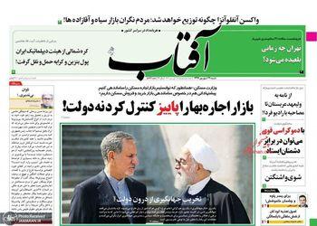 گزیده روزنامه های 29 شهریور 1399